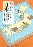 日本地理.jpg