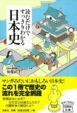 日本史.jpg