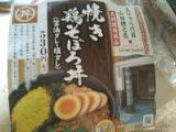 101225_鷄丼1.jpg